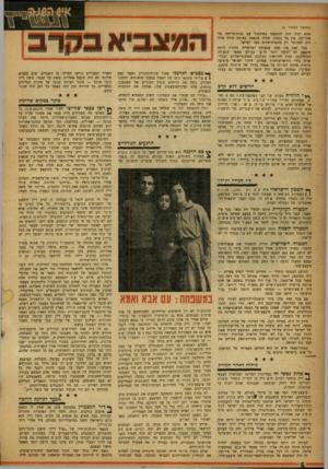 העולם הזה - גליון 1042 - 25 בספטמבר 1957 - עמוד 6 | מיבצע־סיני הסיר מן המדינה את הסיוט של השמדה צבאית. … זה היה המימצא של הניתוח־לאחר־המוות של מ־בצע־סיני. … השוואת מיבצע־סיני עם מיבצע־סואץ תוכיח זאת בעליל.