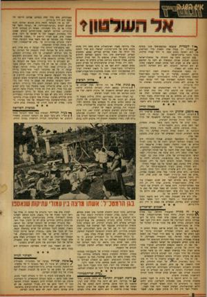 העולם הזה - גליון 1042 - 25 בספטמבר 1957 - עמוד 8 | ך • להעמדות שנכבשו במיבצע־סיני פינו בנסיגה ^ הגדולה. … חברי קבוצה זו היו הארכיטקטים של מיבצע־סיני, והם הטביעו את חותמם עליו. … מאז מיבצע־סיני התרכז בידי קבוצה