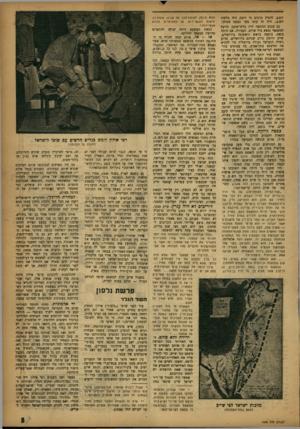 העולם הזה - גליון 1043 - 2 באוקטובר 1957 - עמוד 5 | כאשר ישב השבוע רפי *ילון ליד סניגורו גבר,־הקומה, יעקוב הגלר, ועוזרתו החיננית, נועמי שטיין, מול שופט־השלום מנשה חיימוביץ /נשארה רק שאלה אחת פתוחה: האם