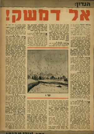 העולם הזה - גליון 1044 - 7 באוקטובר 1957 - עמוד 3 | * יטראל ותורכיה משלימות עתה את ההכנות להתקפה צבאית מתואמת על סוריה — הכריז רדיו מוסקבה. … העולם היערבי כולו יקום להגנת סוריה בפני הציונים — שאג הרדיו ההאשמי