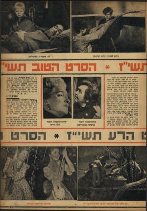 העולם הזה - גליון 1045 - 14 באוקטובר 1957 - עמוד 11 | נידו! ל מוו תברח (צרפת) לה ססר דוז (איסליה) *ושי הסר ט הטוב תו1 <זוויו 1ו**ד1 1 תריסר הסרסים המכניסים של השנה. עובדה זו יש לציין לזכותו של הקהל הישראלי. שעה