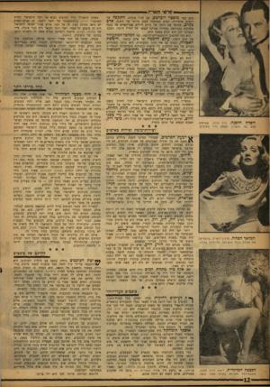 העולם הזה - גליון 1045 - 14 באוקטובר 1957 - עמוד 12 | בים, כמו מיסטר רוברטס, עם הנרי פונדה! התל,פד רוברט אולדריץ׳; וסרט המלחמה הטוב ביותר של הש.ה, אדם כקרס, שתיאר את דרכה של כיתת חיילים אמריקאיים אל נבעה אלמונית
