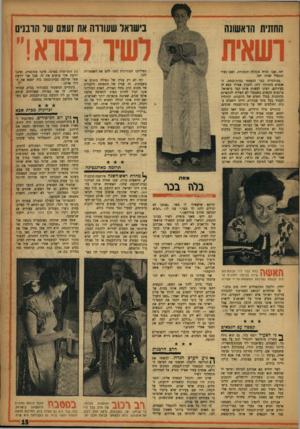 העולם הזה - גליון 1045 - 14 באוקטובר 1957 - עמוד 15 | בישראל שעוווה את זעמם של הומים החתית הראשונה לערר לבווא!״ תפילתנו המודרנית נתנו להם את האפשרות לכך. וזה לא רק עניין של תפילה בחגים או בשבתות. זה עניין של