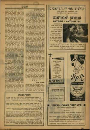 העולם הזה - גליון 1045 - 14 באוקטובר 1957 - עמוד 16 | קולנוע ״ ז מי ר ״ ,ת ל א בי ב מציג לפניכם את הזוג הנחמד כיותר כתולדות הקומדיההקולנועית אנטואן ואנטואנט £ 7 7 £א 701א £ 4 4א 701א 4 הם היו צרפתים׳ אך זה יכולת