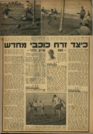 העולם הזה - גליון 1045 - 14 באוקטובר 1957 - עמוד 17 | ישר לרשת. השוער של נבחרת צרפת ב׳ ומגיני הנבחרת עומדים חסרי אונים נוכח הכדור החודר לרשת, כשאלמני (בחולצה הלבנה משמאל) צופה בו בחרדה. היה זה השער השני לזכות