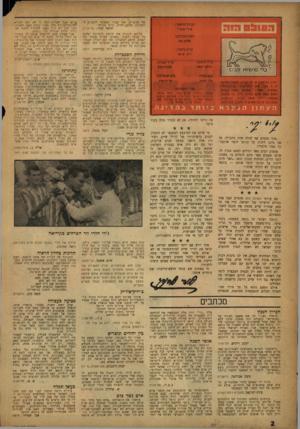 העולם הזה - גליון 1045 - 14 באוקטובר 1957 - עמוד 2 | אל מבפנים. אני סבור שאפשר להכנים ללקסיקון מושג הריע: גיים שביעי. יחיאל שחר, תל־אביב עליכם לשנות את שיטת הכתיבה שלכם על אנשי השנה. במקום לערוד מסדר של שמות,