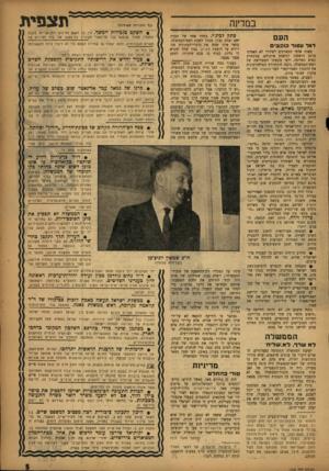 העולם הזה - גליון 1045 - 14 באוקטובר 1957 - עמוד 5 | במדינה העם דגר עטור כוכבי מאות אלפי המאזינים לשידור לא האמינו ברגע הראשון למשמע אוזניהם. בנוכחות נשיא המדינה׳ ולפי בקשתו המפורשת של ראש־הממשלה, ניגנה התזמורת