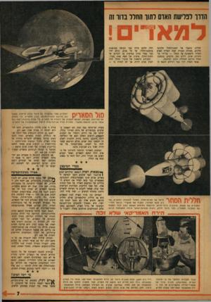 העולם הזה - גליון 1045 - 14 באוקטובר 1957 - עמוד 7 | אולם חללית הרוצה להגיע אליו לא תוכל לטוס בקו ישר! … החפץ הכבד ביותר ברשימת המשא תהיה חללית־הנחיתה הדרושה כדי לרדת ממקום החניה של החללית הגדולה, מחוץ