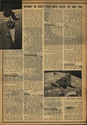 העולם הזה - גליון 1045 - 14 באוקטובר 1957 - עמוד 8   באווירה ההר־מטית של חללית, אותו רעל עלול להיות קטלני. … שני מיכלים ריקים נושרים מכל חללית. כל משא מיותר אחר מושלך החוצה. … חללית־המשא מתרוקנת: חלק ממשאה ממימה