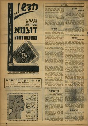 העולם הזה - גליון 1045 - 14 באוקטובר 1957 - עמוד 9 | במרינה שיא קטן מנגנון אחד השיאים הקטנים במדינה הושג. כשבוע שעבר על־ידי שמעון פרס, המנהל השאפתני של משרד־הבטחון. הוא נסע לאירופה ״בעניני משרדו״ ,חזר כעבור שלושה