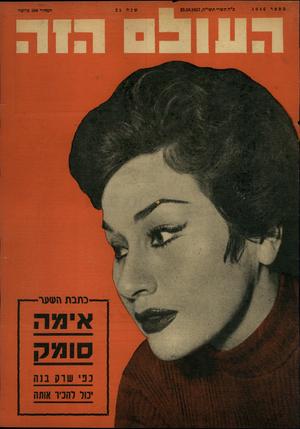 העולם הזה - גליון 1046 - 23 באוקטובר 1957