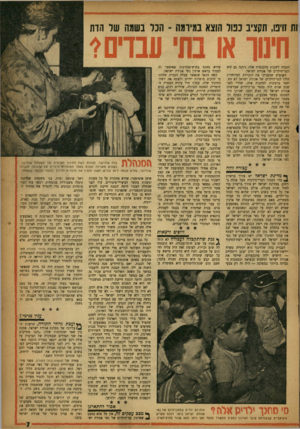 העולם הזה - גליון 1046 - 23 באוקטובר 1957 - עמוד 7 | ארגון הגנים של נשי אגודת ישראל לא היה אפילו עסק מפלגתי. לא אגודת ישראל היא שהקימה את רשת הגנים. … ואין זה עניין פנימי של אגודת ישראל