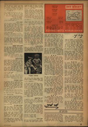 העולם הזה - גליון 1047 - 30 באוקטובר 1957 - עמוד 2 | העולם הזה פירסם תוך 24 שעות את הדו״ח המלא הראשון על מאורעות כפר־קאסם. … מוזר שחשש זה התבדה. כפר־קאסם לא זיעזע את העמים• דעת־הקהל העולמית פשוט לא האמינה שיהודים