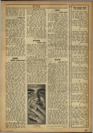 העולם הזה - גליון 1048 - 6 בנובמבר 1957 - עמוד 12   בצורה זו בא בפעם הראשונה במגע עם האנשים אשר — לטענת ד,ש.ב — .פיתו אותו למעשה הרצח שביצע אחר זמן .־ המסקנה המזעזעת: בעוד שד״ר ישיאל שייב מועמד למשפט על הסתה