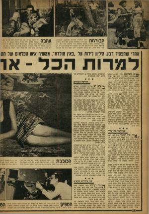 העולם הזה - גליון 1049 - 13 בנובמבר 1957 - עמוד 10   רחל, הבחורה התמימה מהמושב, הסתכסכה * 2.1 1י ״ 1 ! 1 1עס הוריה והחליטה לעזוב את הבית (מימין). בעיר הגדולה נשארת הנערה במהרה בלי פרוטה, בלי בית. בגן פנורמה בחיפה