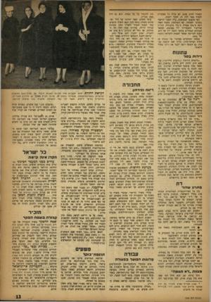 העולם הזה - גליון 1049 - 13 בנובמבר 1957 - עמוד 13   העשור לזרם שקם, לא תהיה כל אפשרות לעמוד בפני לחץ זה. הסכר ייפתח. לפי חישובי הממשלה, עלה השכר הריאלי (בערכו הממשי, לא המדומה) בשנה האחרונה ב־ 570 בבניה, ב־ 770