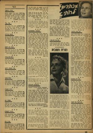 העולם הזה - גליון 1049 - 13 בנובמבר 1957 - עמוד 18   עתה, משהערביס מתמשכים והספרות העברית החדשה היא מה שהיא, אפשר פשוט ליהנות מקריאת האינציקלופדיוז. לא הרחקתי עדיין לכת, אולם כבר הספקתי להיווכח כי אא, למשל, הוא