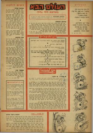 העולם הזה - גליון 1049 - 13 בנובמבר 1957 - עמוד 20   כז בי םלילקוט חמשיריים מיפה > >ו ע ׳< י ם מי גי ם היה איש שידע את הכל. ״אהבה,״ הוא קבע ,״זהו עול ! פל עופר, ברומאן - משוגע מסוכן!״ החופה נערכה לו אתמול. ״אני,״