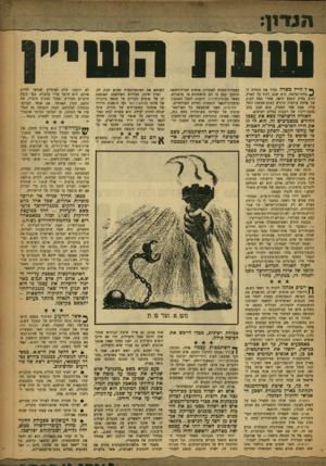 העולם הזה - גליון 1049 - 13 בנובמבר 1957 - עמוד 3   בכנסת הודיע ראש־הממשלה שקיים