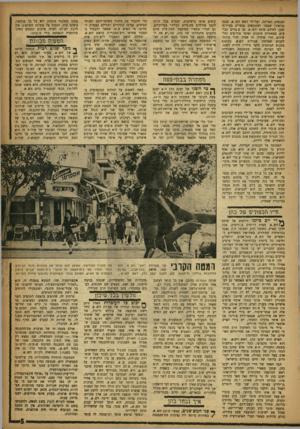 העולם הזה - גליון 1049 - 13 בנובמבר 1957 - עמוד 5   ר זה. הכנסות המדינה, ועל־ידי ראש הש. א .עצמו (בראיון שמסר לעתונאים נבחרים בעילום- שם) ,לפיהם מונה הש.א 35ע בדים קבועי* כמאתיים סוכנים ואלפי מודיעים ומלשינים,