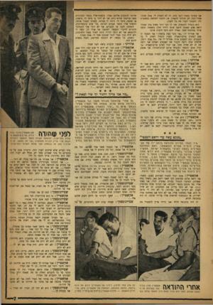 העולם הזה - גליון 1049 - 13 בנובמבר 1957 - עמוד 7   אם אתה רוצה לסמוך עוד על חירותי, בבקשה. … אקשטיין: אבל אמרתי לך משהו. זרוק את חירותי. לא רוצה לדבר יותר עם חירותי. … אני לא חושב שלתמיר איכפת אם אני מדבר על
