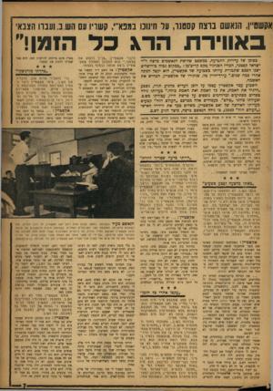 העולם הזה - גליון 1050 - 20 בנובמבר 1957 - עמוד 7 | השם של קסטנר עלה אחרי מיבצע סיני. חזרתי מן המיבצע, מאוחר מאחרים. … אקשטיין ז יש לי כאבי-ראש לעיתים תכופות מאז מבצע סיני. זכרוני בוגד בי (מאז) לעיתים קרובות. …