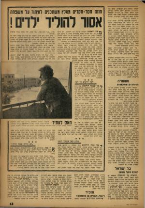 העולם הזה - גליון 1051 - 27 בנובמבר 1957 - עמוד 13 | שעסקו בהפקת מים ובניצולם. אולם כמו סולל־בונה, שהוקם לשם סלילת כבישים ובנין בתים, הפכה גם מקורות למעצמה אימפריאליססית, שחדרה לאלף ואחד שסחיס אחרים. הנפט הסר