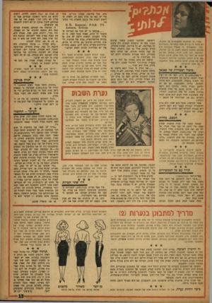 העולם הזה - גליון 1051 - 27 בנובמבר 1957 - עמוד 15 | אתרי גל המחאות וההשמצות על תמונתי, לא תיתה לי.ברירה אלא להחליפה. בסעודכנת יותר. וכשאמרתי כי אשמת המערכת היא שאותה תמונה נראתה רחבה כל כן ואיומה, התכוונתי לכל