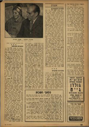 העולם הזה - גליון 1051 - 27 בנובמבר 1957 - עמוד 16 | תוצאות תחרות הבישול של אנשים ״ ויטה ״ כ־ 10.000 מרשמים נשלחו לתחרות הבשול שלנו. אנו שמחים שעקרות בית רבות כבר יוד עות איך להכין בעזרת מרקי ויטה מאכלים טעימים