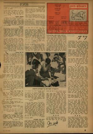 העולם הזה - גליון 1051 - 27 בנובמבר 1957 - עמוד 2 | מכתבים האח הגדול עורך תמית: אוורוו צור ,רמ&נ גליקסון נ* דל־אדיב, ם ל 13ן .26785 ת. ד׳ *136 .סמך למבדקים :״עולנזפום״. חמוצים ׳לאור: העולם הזה בע׳׳יי. דפוס משה