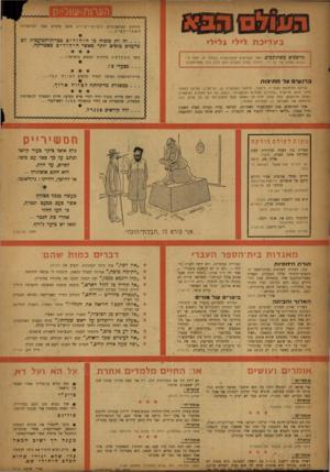 העולם הזה - גליון 1051 - 27 בנובמבר 1957 - עמוד 20 | ה ע רו ת ^ו ל״ כן הירחים המלאכותיים האמריקאית... הסובייטיים זה רק מוכיח בי היהודים בכרית־המועצות מדענים טובים יותר מאשר היהודים באמריקה. ב ע ריכ ת לילי גל>ל>