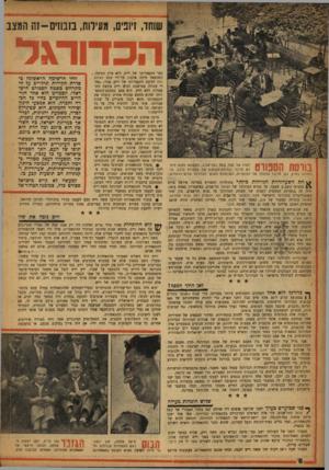 העולם הזה - גליון 1051 - 27 בנובמבר 1957 - עמוד 6 | שוחד, זיונים, מוזילות, בזבוזים-זה המצב הכדורגל חצרו של קפה נוגה בתל־אביב, המשמש מקום מיפ־גש מרכזי ובורסת־העסקים של הספורט בכלל, והכדורגל בפרט. כאן מרוכז שלטונן