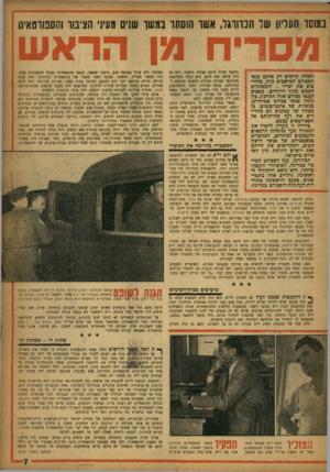 העולם הזה - גליון 1051 - 27 בנובמבר 1957 - עמוד 7 | במותר העליון של הכדורגל, אשר הוסתו במשך שנים מעיני הציבור והספווטאימ מסריח מן הראש המלח. קיימים רק אותם :ם ענפי הספורט המושכים קהל ,,מלהי• כים את יצריו