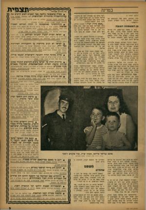 העולם הזה - גליון 1051 - 27 בנובמבר 1957 - עמוד 9 | במדינה (המשך מעמוד )4 חזרו לבתיהם, סיפק אחד העתונאים אח ההגדרה החריפה ביותר למאורע העגום: ״קרקאסם.״ בן המשפחה הטובה מכל 11 נאשמי כפר־קאסם, היה גבריאל אוליאל
