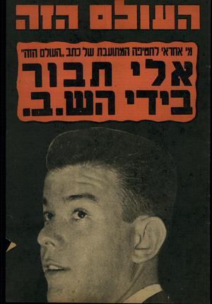 העולם הזה - גליון 1052 - 1 בדצמבר 1957