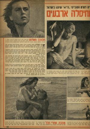 העולם הזה - גליון 1052 - 1 בדצמבר 1957 - עמוד 11 | ־ים לסרט הסובייטי ״ה־41״ שיוצג בישראל וחיסלה ארבעים מאריוטקה, נערה כפרית שטופת אידיאלים ושנאה ל\ ׳ י •ייי י ׳ז שלטון, נטש׳ה את ביתה והצטרפה ללוחמים האדומים,יי*