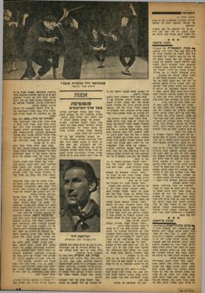 העולם הזה - גליון 1052 - 1 בדצמבר 1957 - עמוד 13 | גם ראשי ד,ש.ב. הופיעו והשתתפו. מכונה אדירה הופעלה נגד תבור. … החקירה לא נוהלה על־ידי הענף הפלילי, כרגיל, אלא על״ העולם חזה 1052 פנטומימאי ווילי בתזמורת שלפתי