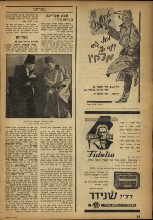 העולם הזה - גליון 1052 - 1 בדצמבר 1957 - עמוד 14 | מוחמד החמישי, מלך מרוקו, היה מתון הרבה יותר. מאז הושב מגלותו על־ידי הצרפתים והומלך מלך מרוקו העצמאית, השלים עם הצרפתים, חתם על הסכם למתן במכונית ישבו בל־קאסם