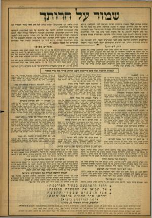 העולם הזה - גליון 1052 - 1 בדצמבר 1957 - עמוד 17 | שמור על חרותד קבוצת אנשים בעלי מגמות מיוחדות הכינה והגישה לשר החקלאות טיוטא חדשה של חוק ההדרים. קבוצה זו טוענת שטיוטת החוק הזו עונה על כל המטרות והצרכים של ענף