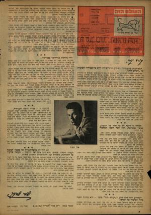 העולם הזה - גליון 1052 - 1 בדצמבר 1957 - עמוד 2 | האמנם השתנו? אלי תבור האשים בפירוש את ד,ש.ב. בחטיפתו. עתה עמדו מולו מפקדי ד,ש.ב. … אחרי שאי־מתן הזכות לפרקליטו לראות את הקרבן איים להפוך לשערוריה ציבורית, ניתן