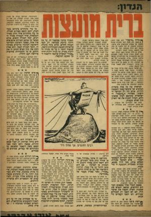 העולם הזה - גליון 1052 - 1 בדצמבר 1957 - עמוד 3 | נוחומש ך* מילה ״מועצה״ היא אחת היפות ן | בשפה. היא מעלה לנגד העיניים תמונה מלבבת של אנשים המתיעצים איש ברעהו, המוכנים להקשיב זה לזה וללמוד זה מזה. מועצה היא