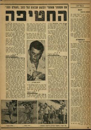 העולם הזה - גליון 1052 - 1 בדצמבר 1957 - עמוד 4 | במדינה הפשע שבוצע נגד נתב ״העולם החד העם בעמון אזעתה כתוך ים סוער של חטיפה והכאות, מש־פטי־מחתרת ועיכוב יציאת השיירה להר הצופים, נשאלה השבוע השאלה: מהו, בעצם,