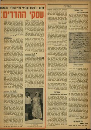העולם הזה - גליון 1052 - 1 בדצמבר 1957 - עמוד 6 | במדינה התישבות חכמת הפרצוף רק לעיתים רחוקות מכיל גליון־אישום פר־נזי־אשמה כה רבים כזה שהוכן לא מכבר בידי חבר פעילי הנזחנה התורתי. קבוצה זו של צעירים דתיים
