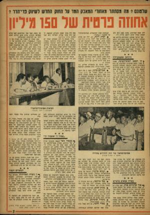 העולם הזה - גליון 1052 - 1 בדצמבר 1957 - עמוד 7 | שלטונם 1מה מסחחו מאהוד׳ המאבק המו עד החוק החדש לשיווק נוי־הדו 1 אחווה נו סי ת עול 150 גיליון דלת שסח הפרדסים. בשנת 1982 הוא יגיע לסכום כפול׳ קרוב ל־ 260 מיליון