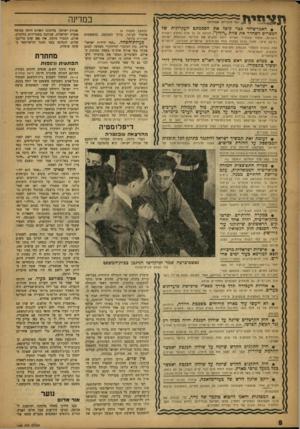 העולם הזה - גליון 1052 - 1 בדצמבר 1957 - עמוד 8 | במדינה (כ? הזרויות ׳*סורית) • האמרשילד בבר קיבל את הסכמתם העקרונית של המצרים לשחרר את צוות ״דורון״ .הנדסה פל כד טרם נמסרה רשמית לישראל, מאחר שמזכיר האריה רוצה