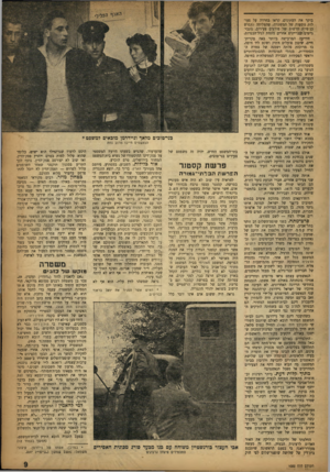 העולם הזה - גליון 1052 - 1 בדצמבר 1957 - עמוד 9 | פר שת קסטנד הפרשת הבדתי־גמורה למראית עין שוב לא היה איש מעוניין בפרשה. קסטנר עצמו נרצח מבדורו של אדם, אשר אישר שהיה בשעתו שליח הש. … ודעת הקהל בארץ ובעולם חרצה