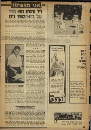 העולם הזה - גליון 1053 - 8 בדצמבר 1957 - עמוד 10 | .״ אחרי שתיקה קצרה הוספתי :״אתמול אמרו לי שאני משקר, צעקו עלי, אתה רפי נלסון השני!׳ והודיעו לי שהבוקר יביאו אות בפני שופט.