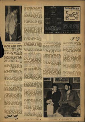 העולם הזה - גליון 1053 - 8 בדצמבר 1957 - עמוד 2 | אלי תבור שוחרר ביום ג׳ בערב. … כמה עתונאים הציעו לאלי תבור לגשת עמם לבית־סוקולוב, כדי שעורכיהם יוכלו ראש המערכת: לשמוע את דבריו במו אוזניהם. … מסתבר כי המזכיר,