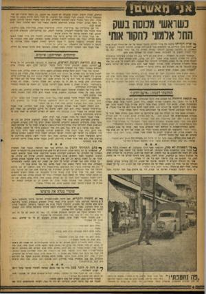 העולם הזה - גליון 1053 - 8 בדצמבר 1957 - עמוד 6 | מתי אתם מקיימים ישיבות מערכת? למה עזב רפי נלסון את העתון? למה פרש אורי סלע י