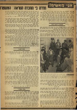 העולם הזה - גליון 1053 - 8 בדצמבר 1957 - עמוד 8   אולם תמהתי מה עושים בחדר אהרוני ונוביק. ידעתי שהם אנשי ש.ב. בכל פעם קראתי אודותם בעתונים. … נכנס גם עמוס בן־גוריון ועוד אדם לבוש אזרחית — דומני שהיה זה ראש